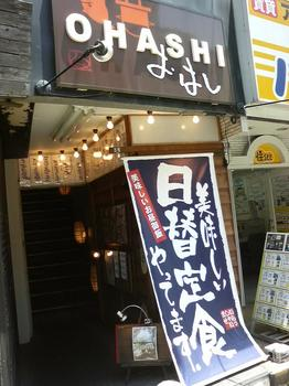 20130524-小田原のOHASHIで刺身のランチ-店頭.jpeg